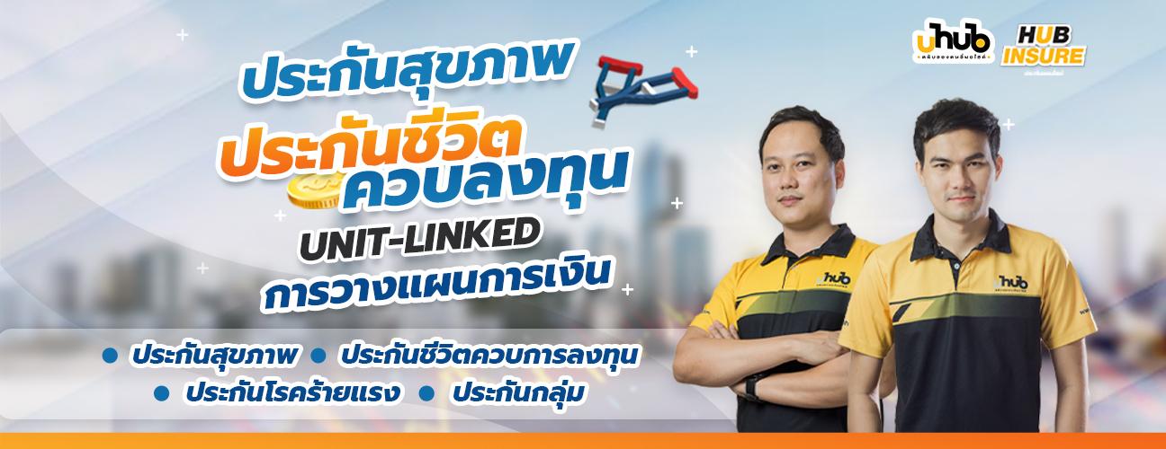 ประกันสุขภาพ ประกันชีวิต การออมทรัพย์และควบการลงทุน โดยเมืองไทยประกันชีวิต